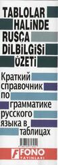 Tablolar Halinde Rusça Dilbilgisi Ö