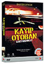 Lost Highway - Kayıp Otoban - Tekli