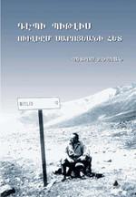William Saroyan'la Bitlis'e Doğru