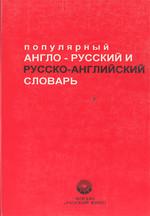 Popular English-Russian / Russian-English Dictionary