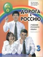 Rusya'ya Doğru 3 2. Cilt