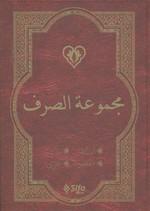 Mecmuat'üs-Sarf (Arapça Versiyon)