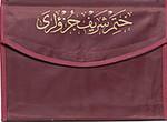 Rahle Boy 30 Cüz Kur'an-ı Kerim