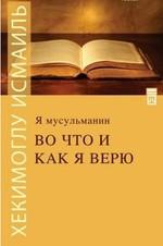 Neye Nasıl İnanırım? (Rusça)