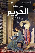 Harem - Arapça