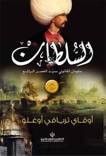 Sultan - Arapça