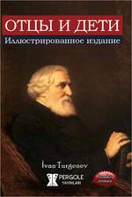Babalar ve Oğullar-Rusça