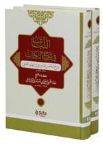 El-Lubab Fi Şerh'il Kitab Arapça Muhtasar Kuduri Şerhi-2 Cilt Takım
