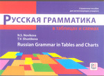 Russian Grammar in Tables and Charts