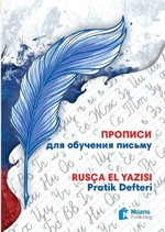 Rusça El Yazısı Pratik Defteri