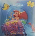 Disney Küçük Deniz Kızı-İlk Yapboz Kitabım