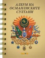 Makedonca Osmanlı Padişahları Albüm