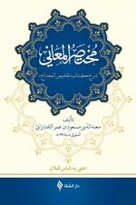 Muhtasarü'l-me'ani - Arapça
