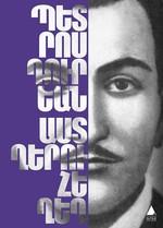 Asdğeru Heğeğ-Yıldız Seli-Ermenice