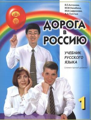 Rusya'ya Doğru 1