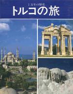 Türkiye Küçük - Japonca