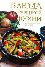 Yemek Kitabı-Rusça