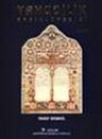 Yahudilik Ansiklopedisi 2. Cilt