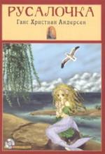 Deniz Kızı - Seviye 5 - CD'li Rusça Hikayeler