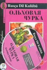 Kızılağaç Kütüğü Rusça Dil Kulübü