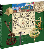 Astronomy, Geography and Navigations in İslamic Civilization