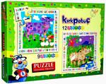 Kırkpabuç-Tekerleme2  9 ve 12 Parça Puzzle 6106
