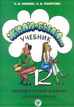 12 Derste Rusça