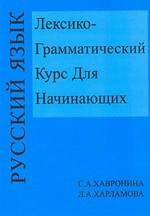 Leksiko Grammatiçeskiy Kurs Dlya Haçinayuşih