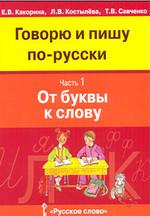 İlköğretimde Rusça (3 Kitap)