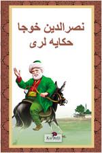 Nasreddin Hoca Hikayeleri - (Osmanlıca)
