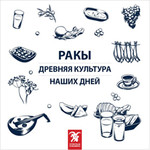 Rakı Her Dem Yeni, Her Daim Kalender - Rusça