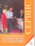 Servis Otel Çalışanlarına Alıştırmalarla Rusça