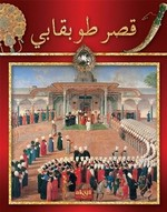 Topkapı Sarayı-Arapça