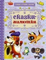 Skazki-malyutki (Little Fairy Tales)