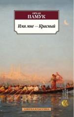 Imia mne - Krasnıy (My Name is Red)