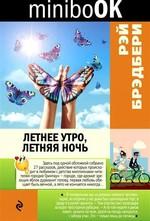 Letnee utro, letnyaya noch (Summer Morning, Summer Night)