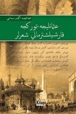 Osmanlıca-Türkçe Karşılaştırmalı Şiirler
