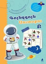Rengarenk Sudoku 2-Ermenice-Kuynzkuyn Sudoku 2