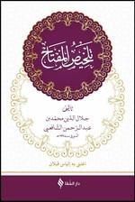 Telhisü'l-Miftah - Arapça