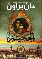 INFERNO(Arabic)