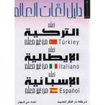 LEARN TURKISH(Arabic)