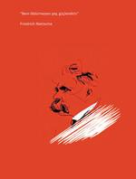 Salon Edebiyat Defteri Friedrich Nietszche Ciltli Çizgisiz