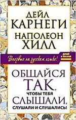 Obschaysya tak, chtoby tebya slyshali, slushali i slushalis!(Communicate so that you heard, listened
