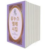 Korece 100 Temel Eser Özetleri Seti-9 Kitap Takım