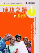 Başarının Yolu-Başlangıç 1-1-Yabancılar Çince Öğretimi Kitap Serisi
