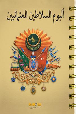 Arapça Osmanlı Padişahları Albümü