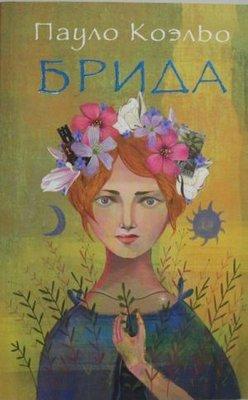 Brida(Brida) , Paulo Coelho - Fiyatı & Satın Al | idefix
