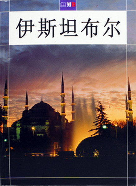 İstanbul Kitabı-Çince.pdf