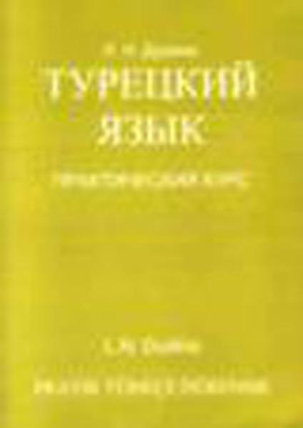 Ruslar İçin Pratik Türkçe Öğrenme.pdf