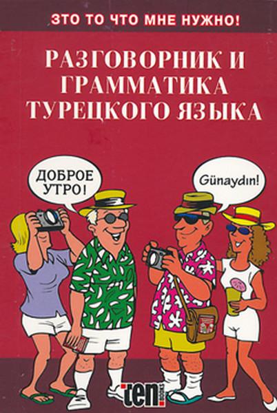 Ruslar İçin Türkçe Konuşma Kılavuzu.pdf